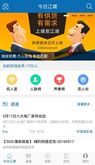 中国煤炭教育软件截图2