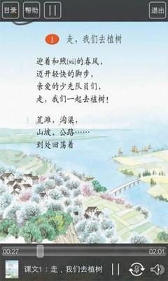苏教版四年级语文下册