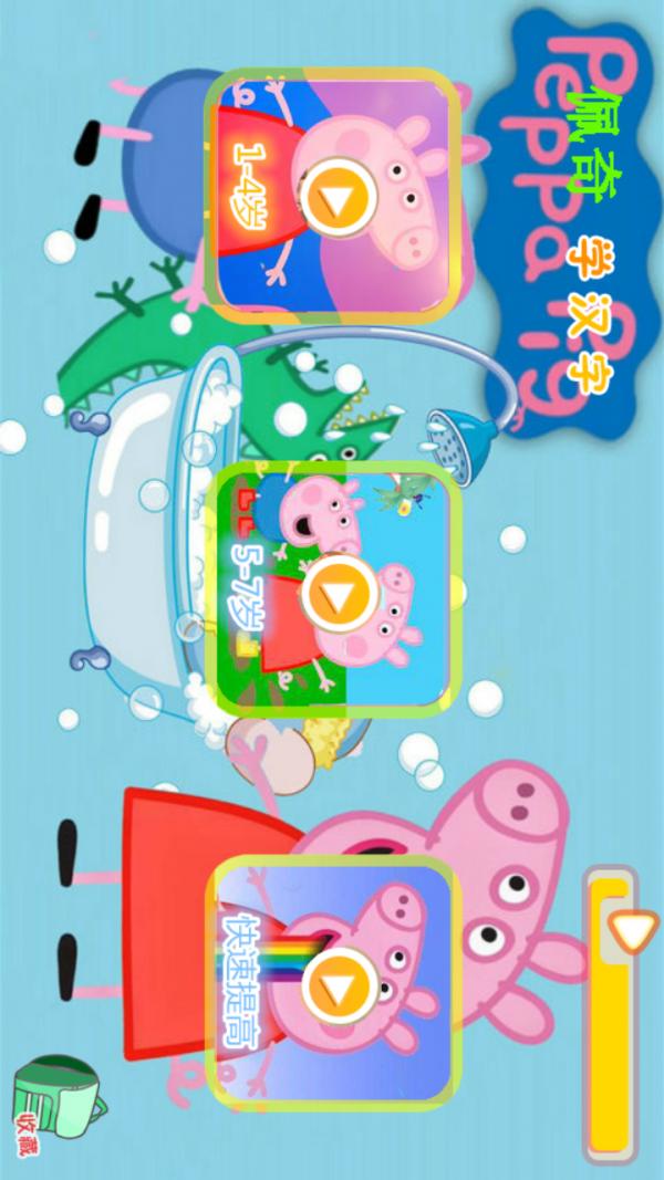 粉红猪小妹学汉字软件截图0