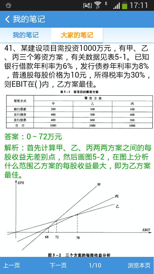 造价工程师题库软件截图3