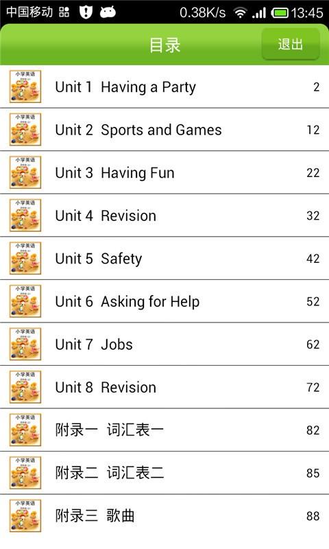 英语作业学习四年级上软件截图1