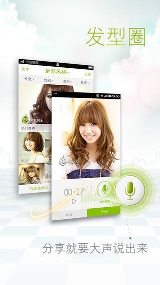 蜜豆发型师软件截图3