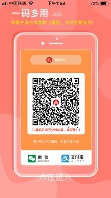 新泰齐丰e惠软件截图2
