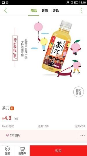 汾阳同城软件截图0