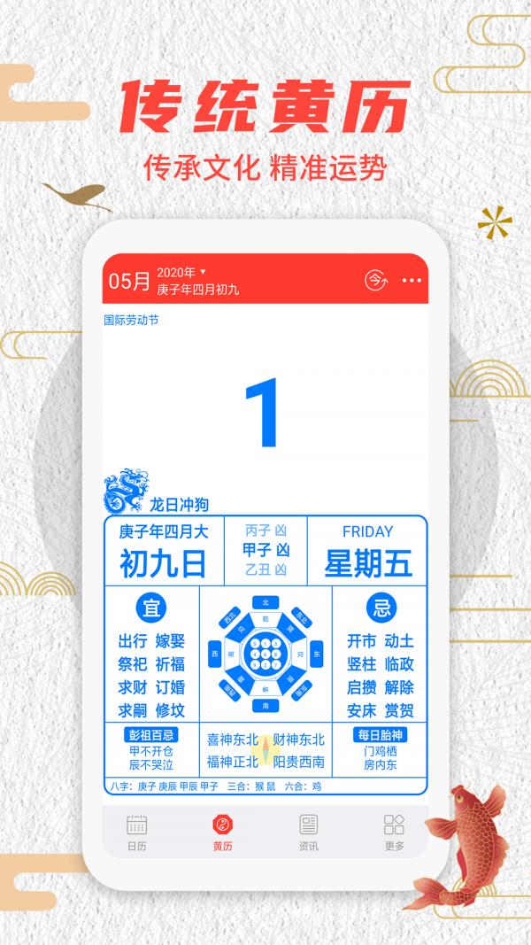 中华好运万年历软件截图1