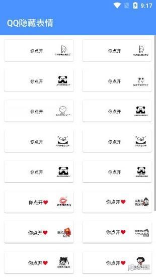 QQ隐藏表情软件截图0