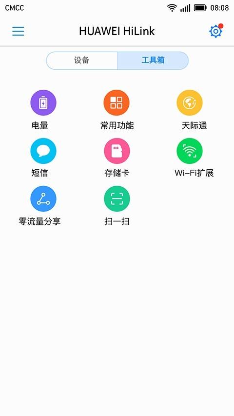 华为HiLink(Huawei HiLink)