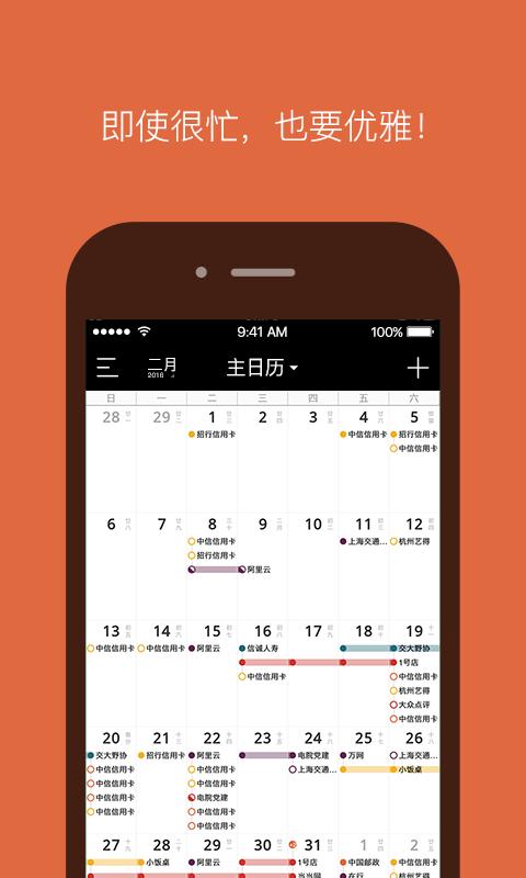 YOKO日历