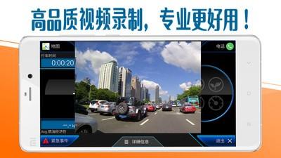 行车记录仪专业版软件截图1