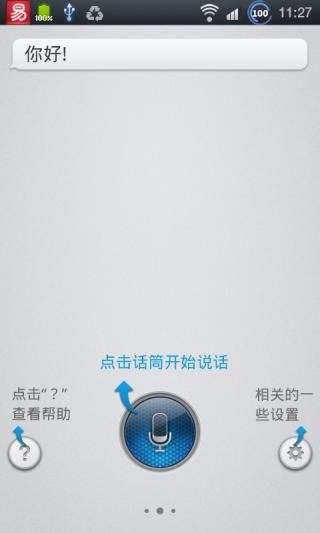 小欧助手app软件截图3