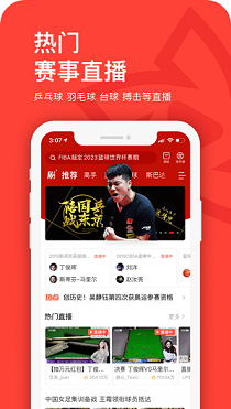 中国体育直播Tv软件截图2