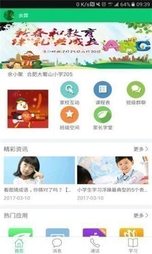 安徽资源教育平台