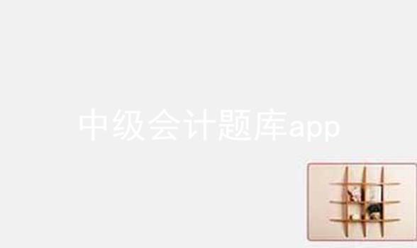 中级会计题库app软件合辑