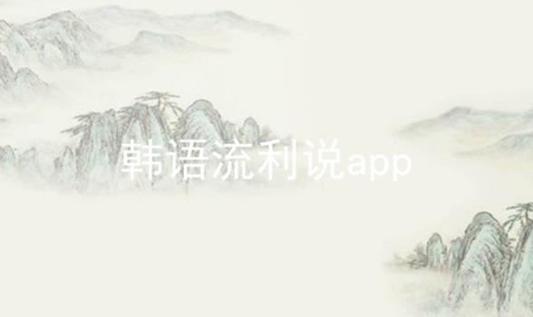 韩语流利说app软件合辑