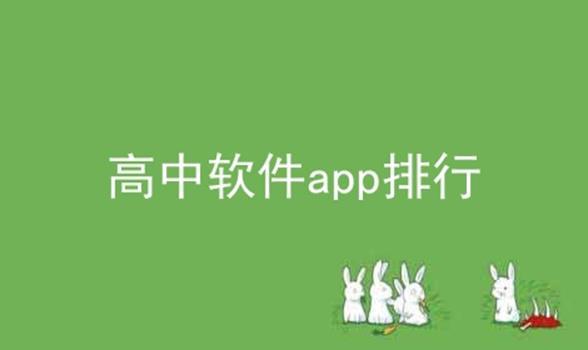 高中软件app排行