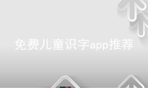 免费儿童识字app推荐