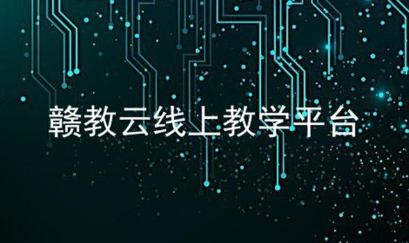 赣教云线上教学平台软件合辑
