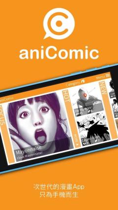 aniComic微动漫