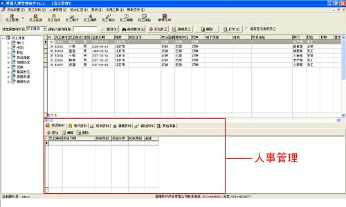 免费档案管理软件