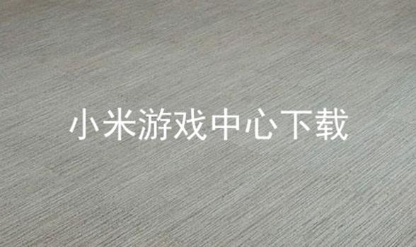 小米游戏中心下载