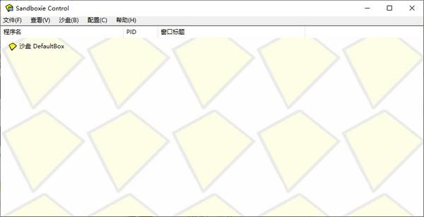 Sandboxie(沙盘软件)下载