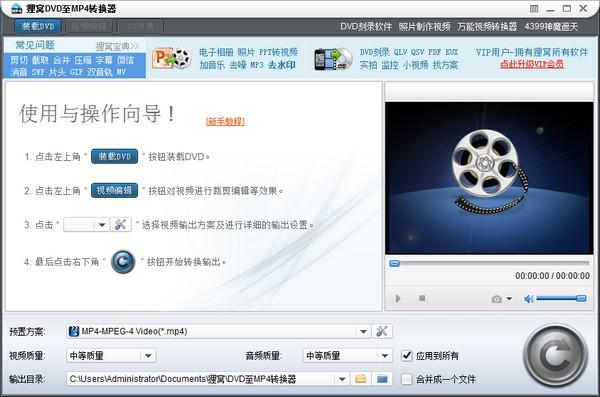 狸窝DVD至MP4转换器下载
