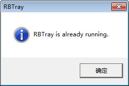 RBTray下载