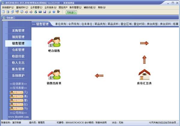 速腾茶楼管理系统下载