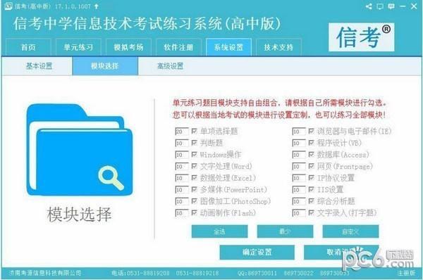 信考中学信息技术考试练习系统北京高中版下载