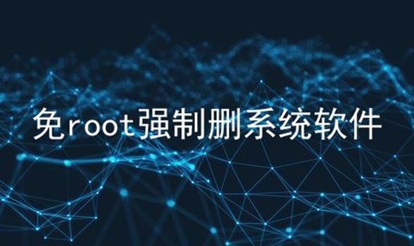 免root强制删系统软件