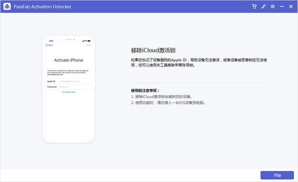 PassFab Activation Unlocker(苹果激活锁解锁软件)下载