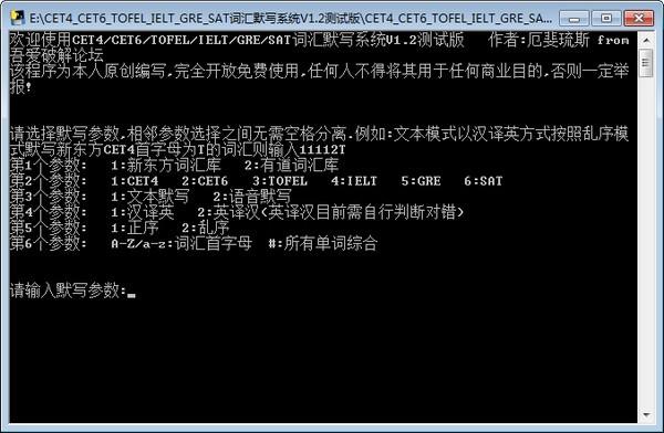 CET4/CET/6TOFEL/IELT/GRE/SAT词汇默写系统
