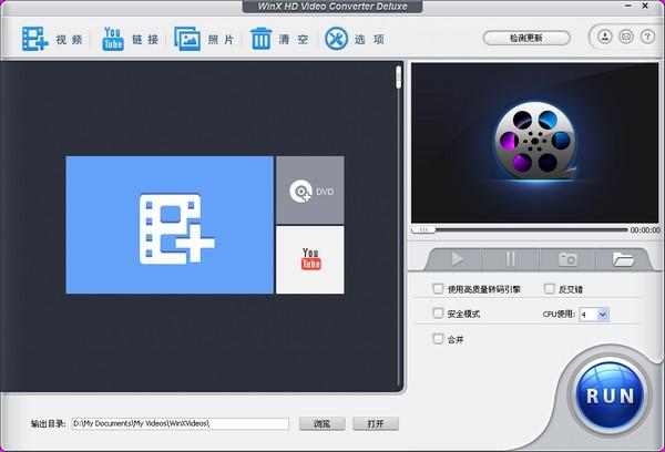 高清视频转换器(WinX HD Video Converter Deluxe)下载