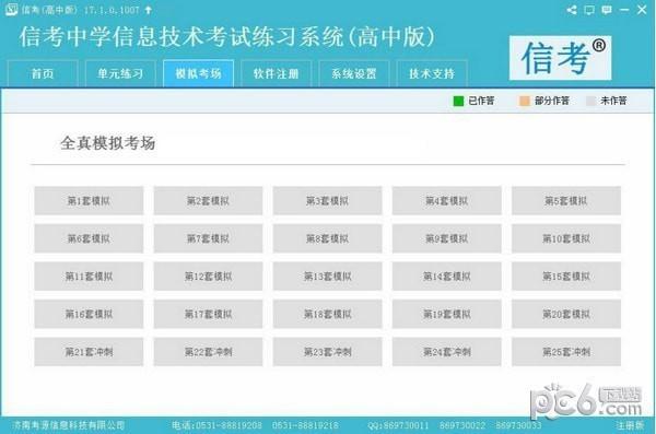 信考中学信息技术考试练习系统宁夏高中版下载