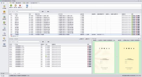 司捷扫描影像处理系统下载