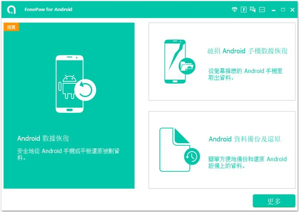 FonePaw Android Data Recovery下载