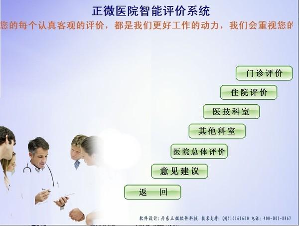 正微医院智能评价系统