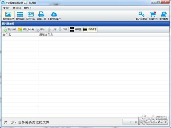 神奇图像处理软件下载
