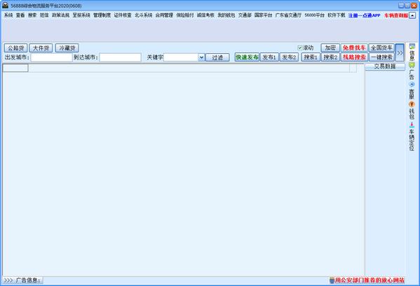 56888综合物流服务平台