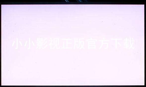 小小影视正版官方下载
