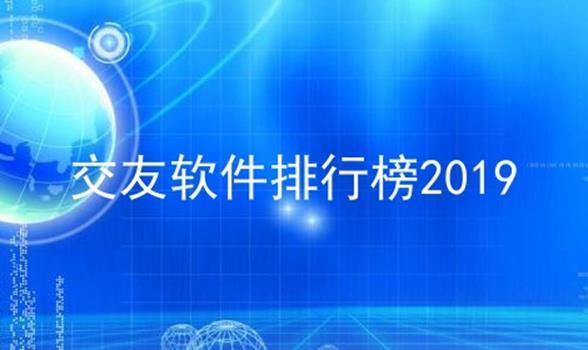 交友软件排行榜2021