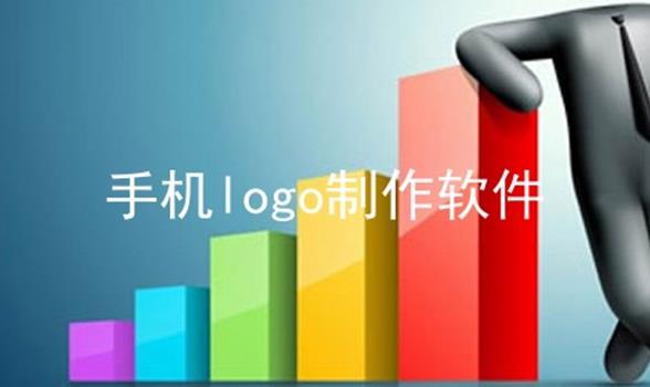 手机logo制作软件