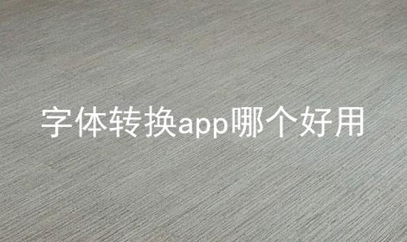 字体转换app哪个好用