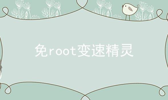 免root变速精灵