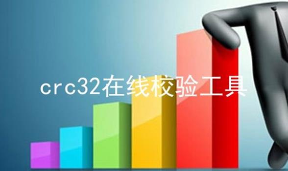 crc32在线校验工具
