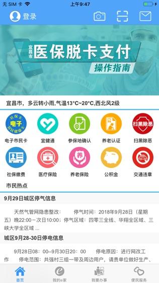 市民e家软件截图1