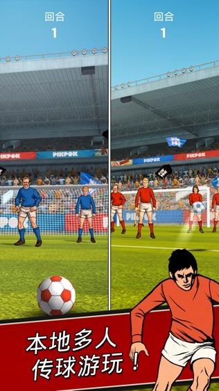 Flick Kick Football软件截图2