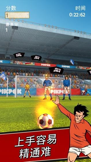Flick Kick Football软件截图1