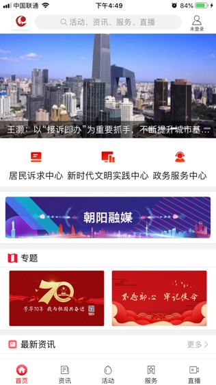 北京朝阳软件截图0