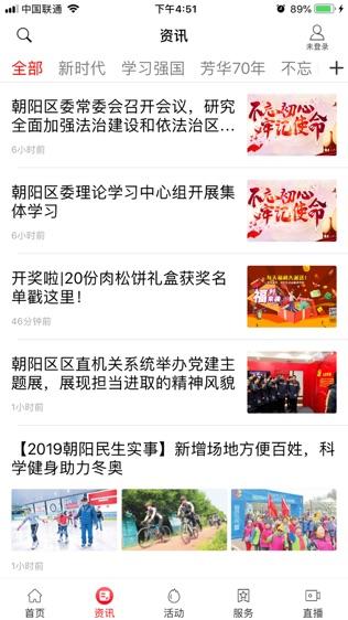 北京朝阳软件截图1